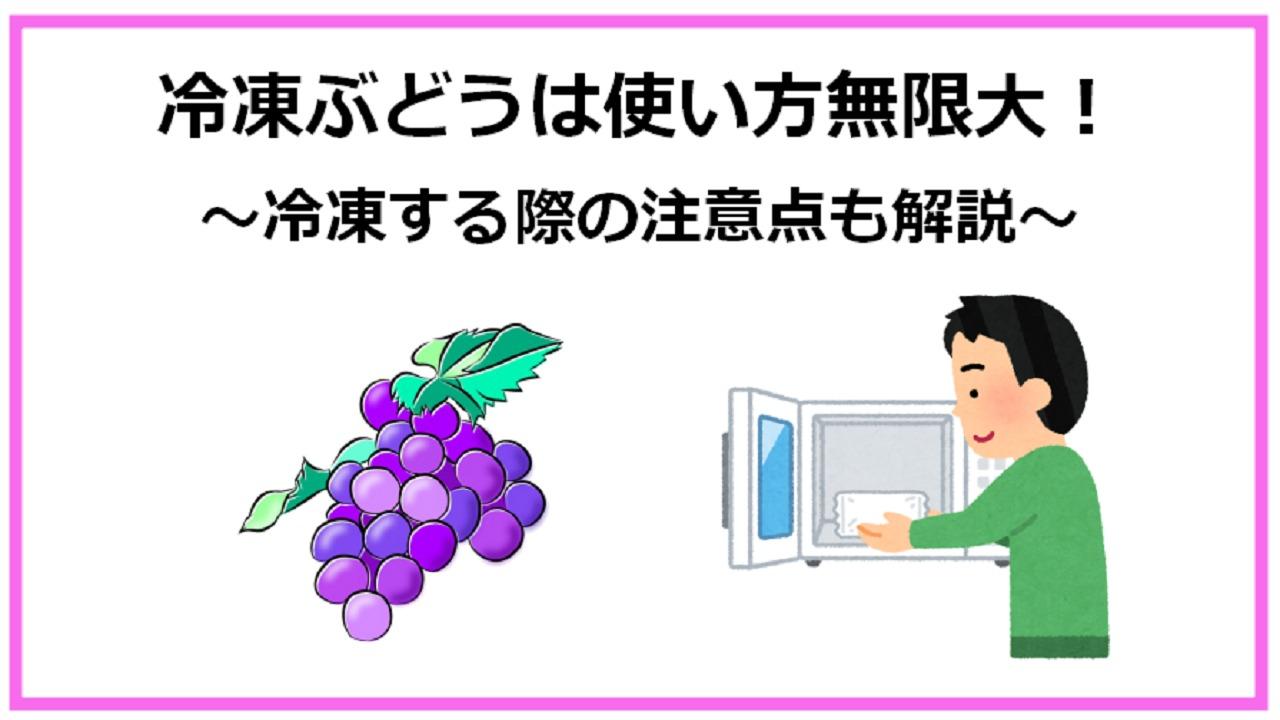 冷凍ぶどうは使い方無限大!ぶどうを冷凍する際の注意点も解説!